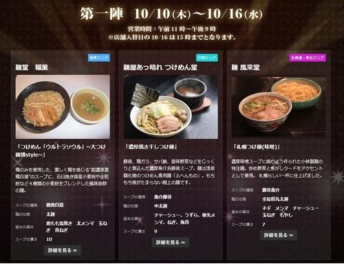 つけ麺2013一陣 (949x730).jpg