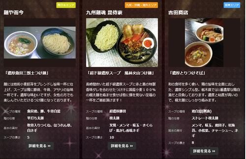 つけ麺2013一陣その2.png
