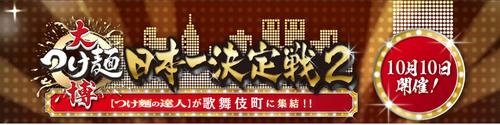 大つけ麺博2013.png